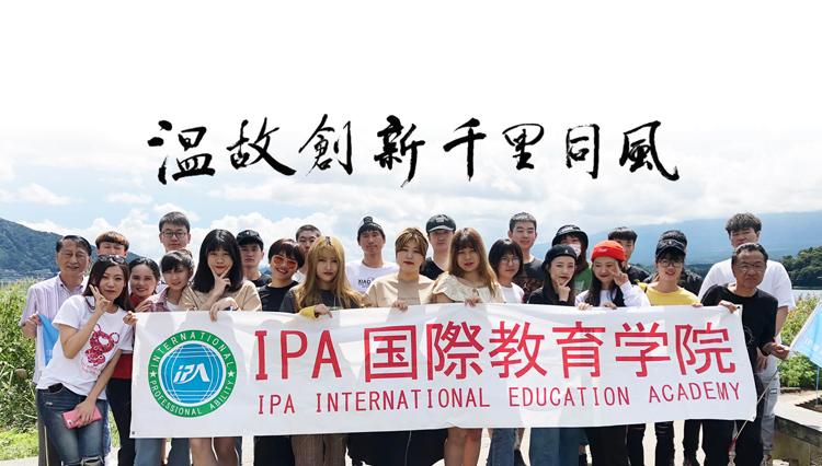IPA国際教育学院